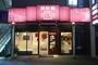 廻鮮鮨ととぎん 都島店のバイト写真2