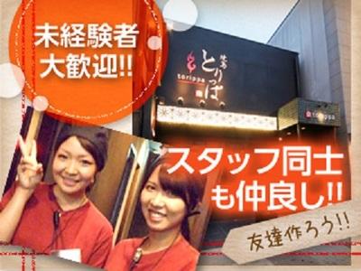 焼鳥とりっぱ 名駅店のバイト写真2
