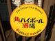 ハイボール酒場WESTERN八木駅前店のバイト写真2
