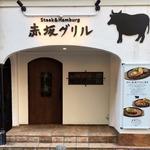 赤坂グリルのバイト
