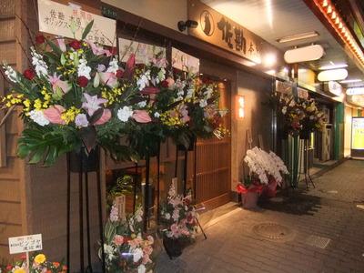 佐勘 梅田本店のバイトメイン写真