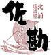 【北前居酒屋佐勘】のロゴ