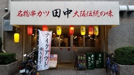 串カツ田中 函館五稜郭店のバイトメイン写真