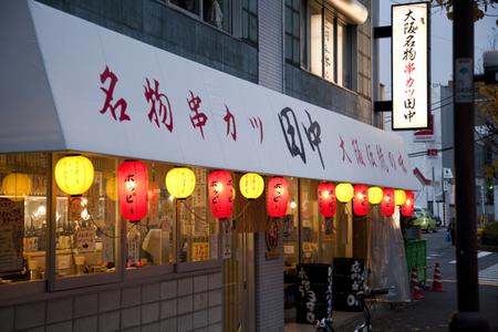 串カツ田中 すすきの店のバイトメイン写真