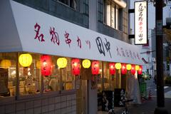 串カツ田中 小岩店