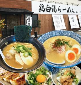 鶏白湯ラーメン なかしま堂のバイト写真2