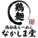 【鶏白湯ラーメン なかしま堂】のロゴ