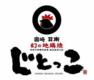 【じとっこ組合 盛岡店】のロゴ