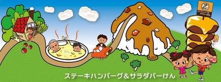 ステーキハンバーグ&サラダバーけん 盛岡店のバイト写真2