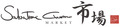 【Salvatore Cuomo 市場 博多】のロゴ
