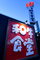 和牛食堂 笠原店 のバイト写真2
