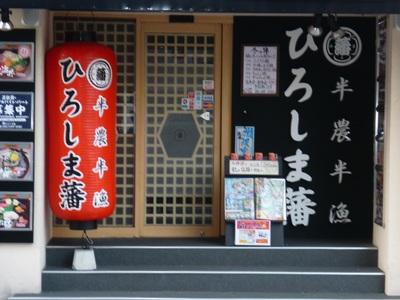 半農半漁ひろしま藩のバイトメイン写真