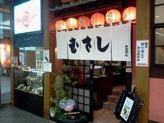むさし新幹線店
