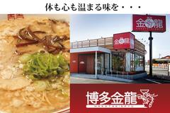 博多金龍花ヶ島店