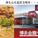 博多金龍中津店のバイト