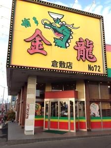 博多金龍倉敷店のバイト写真2
