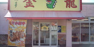 博多金龍宇部店のバイト写真2