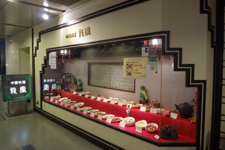 中国料理龍鳳のバイト写真2