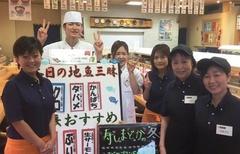 寿司まどか 慈眼寺店