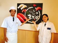 寿司まどか 武岡ピュアタウン店