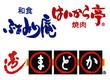 【ふぁみり庵はいから亭寿しまどか川内店】のロゴ