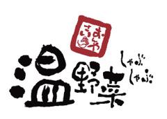 しゃぶしゃぶ温野菜 横塚店