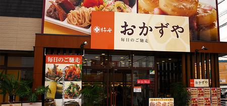 柿安 おかずや 名古屋瑞穂店のバイトメイン写真
