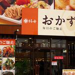 柿安 おかずや 名古屋瑞穂店のバイト