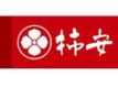 【柿安 三尺三寸箸ダイニング 名鉄店】のロゴ