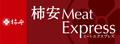 【柿安 Meat Express イオンレイクタウン店】のロゴ