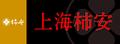 【上海柿安 イオンレイクタウン店】のロゴ