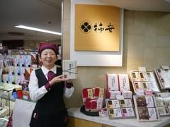 柿安 料亭しぐれ煮 高島屋横浜店