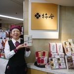 柿安 料亭 しぐれ煮 三越日本橋本店
