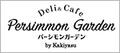 【パーシモンガーデン by Kakiyasu 尾張旭店】のロゴ