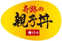 柿安 奇跡の親子丼 イオンモール成田店