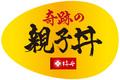 【柿安 奇跡の親子丼 イオンモール浜松市野店】のロゴ