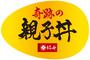 柿安 奇跡の親子丼 イオンモール浜松市野店のバイトメイン写真