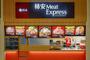 柿安 Meat Express イオンモール大高店のバイト写真2