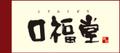 【柿安 口福堂 イオンおゆみ野店】のロゴ