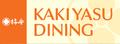 【柿安ダイニング 新潟伊勢丹店】のロゴ