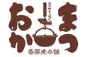 【お惣菜のまつおか そごう神戸店】のロゴ
