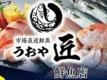 【うおや匠 大元店】のロゴ