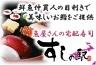 【すしの駅田川店】のロゴ