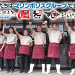 海都 大安寺店のバイト