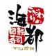 【海都 築港店】のロゴ