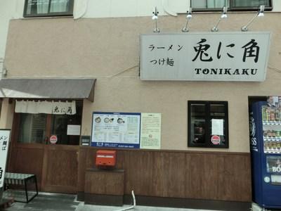 ラーメン・つけ麺・油そば 兎に角のバイトメイン写真