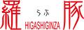 【羅豚 東銀座】のロゴ