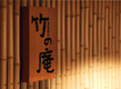 【別邸竹の庵 銀座3丁目店】のロゴ