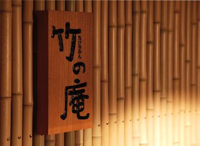 銀座竹の庵のバイト写真2