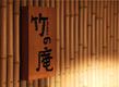 【銀座竹の庵】のロゴ